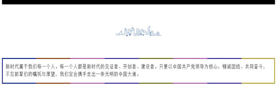 城市剪影分隔符.jpg