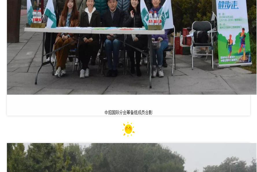 2019秋季健步走.png