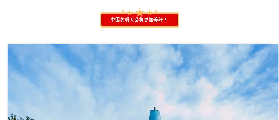 中国梦.png