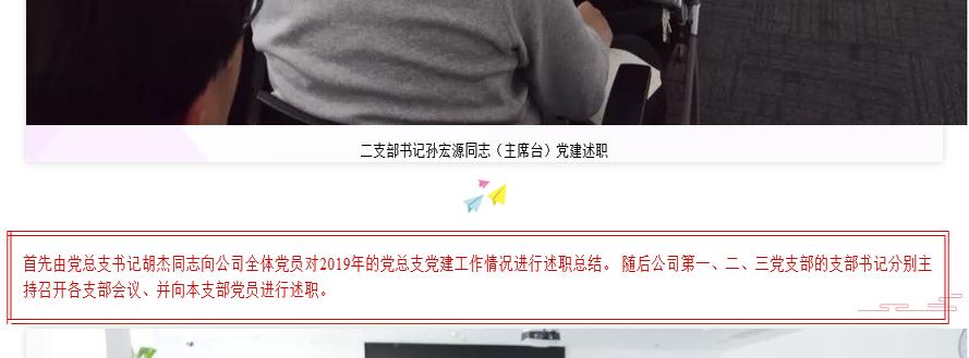 二支部书记孙宏源同志(主席台)党建述职.png