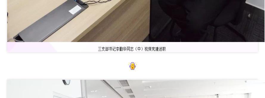 三支部书记李勤华同志(中)视频党建述职.png