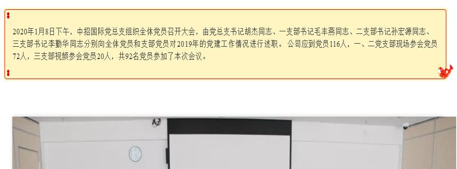 一支部书记毛丰燕同志(左)党建述职.png