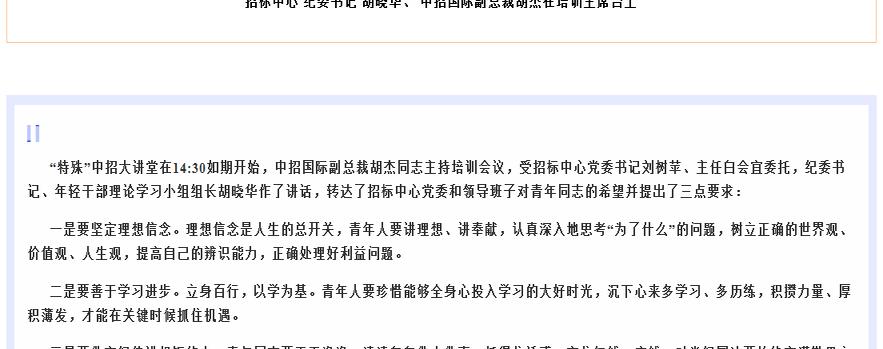 招标中心纪委书记胡晓华、中招国际副总裁胡杰在培训主席台上.png