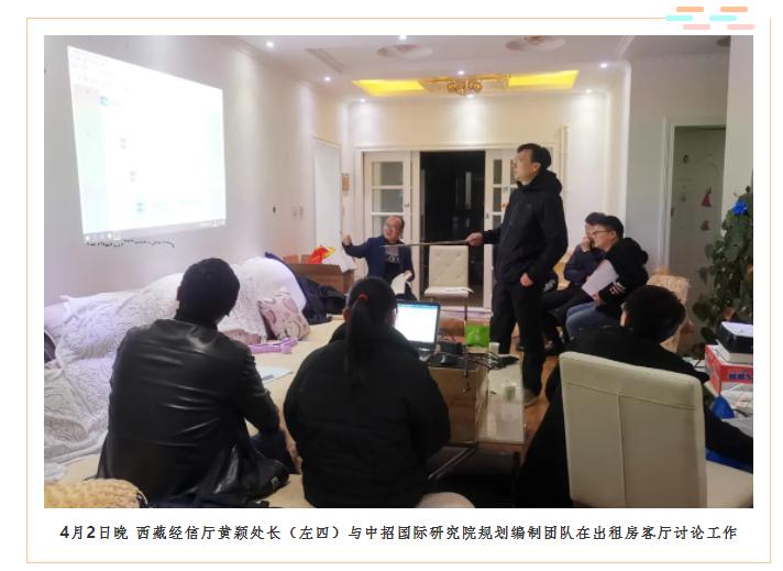 4月2日晚 西藏经信厅黄颖处长(左四)与中招国际研究院规划编制团队在出租房客厅讨论工作.png