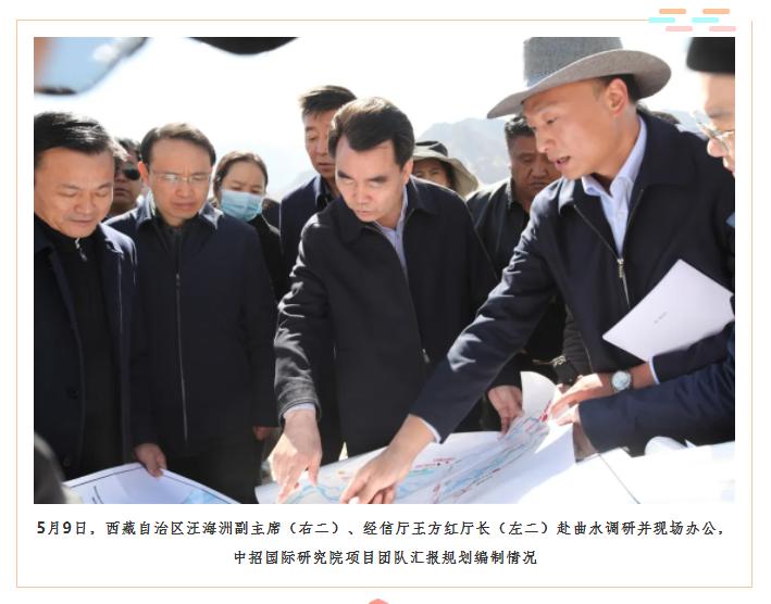 5月9日,西藏自治区汪海洲副主席(右二)、经信厅王方红厅长(左二)赴曲水调研并现场办公,中招国际研究院项目团队汇报规划编制情况.png